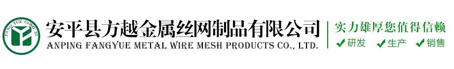 安平县方越金属丝网制品有限公司